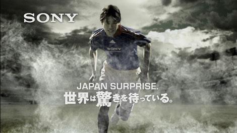 モノクロのような映像で内田篤人選手の迫力あるプレーを描くソニー「JAPAN SURPRISE. 世界は驚きを待っている。」キャンペーンCM