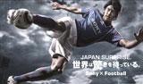 自身初のCMに出演する内田篤人/ソニー「JAPAN SURPRISE. 世界は驚きを待っている。」キャンペーンCM