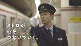 新垣結衣が出演する「東京メトロ」新CMの1カット