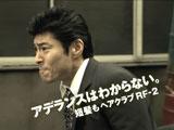 ウィッグを付けているとは思えない自然な髪型で走る高嶋政宏/『アデランス』新CM