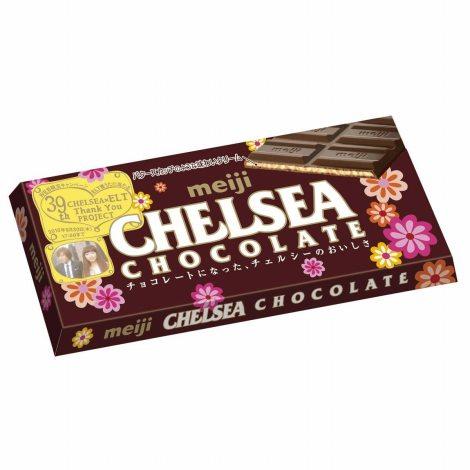 「チェルシー」シリーズ初となる板チョコ『チェルシーチョコレート』