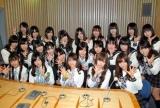 『AKB48のオールナイトニッポン』第1回放送の収録を行ったメンバー (C)ORICON DD inc.
