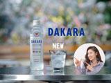 17:天海祐希がコミカルな演技を披露/『DAKARA』新CM