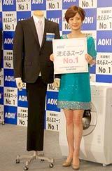 紳士服メーカー・AOKIの新CM発表会に出席した上戸彩