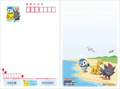 人気アニメ『ポケットモンスター』をデザインした「かもめ〜る」 (C)Nintendo・Creatures・GAME FREAK・TV Tokyo・ShoPro・JR Kikaku  (C)Pokemon (C)2010ピカチュウプロジェクト