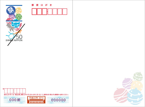"""ヨーヨーや夏祭りなど、""""日本の夏""""をイメージしたデザインの「かもめ〜る」"""