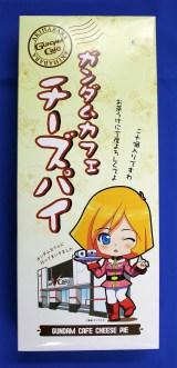 愛らしいパッケージの土産用商品『ガンダムカフェチーズパイ』(税込800円)