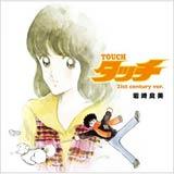 一世を風靡した岩崎良美が歌う「タッチ」が首位