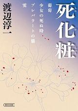 渡辺淳一の自選短編集第1弾『死化粧』(朝日文庫)
