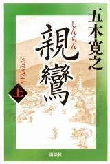 12日から1か月限定で全文無料公開される、五木寛之氏の『親鸞』上巻