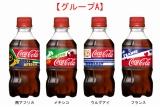 コカ・コーラシステムが17日より発売する『全出場32カ国デザインボトル』(予選グループA)