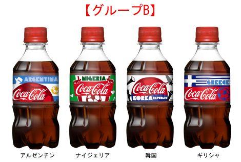 コカ・コーラシステムが17日より発売する『全出場32カ国デザインボトル』(予選グループB)