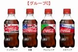 コカ・コーラシステムが17日より発売する『全出場32カ国デザインボトル』(予選グループC)
