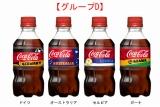 コカ・コーラシステムが17日より発売する『全出場32カ国デザインボトル』(予選グループD)