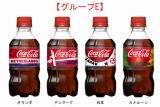 コカ・コーラシステムが17日より発売する『全出場32カ国デザインボトル』(予選グループE)