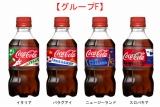 コカ・コーラシステムが17日より発売する『全出場32カ国デザインボトル』(予選グループF)