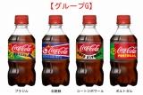 コカ・コーラシステムが17日より発売する『全出場32カ国デザインボトル』(予選グループG)