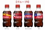 コカ・コーラシステムが17日より発売する『全出場32カ国デザインボトル』(予選グループH)