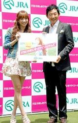 JRAの競馬デートシミュレーションサイト『わたしをウマくリードして』のPRイベントに出席した(左から)優木まおみ、石田純一