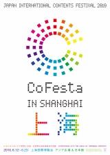 「コ・フェスタ IN 上海」のロゴ