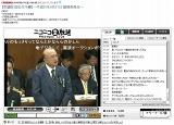 「ニコニコ生放送」で21日よりスタートした通常国会生中継のページ