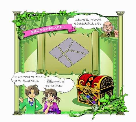 バンダイナムコゲームスと学校図書が共同制作、RPG的な要素も盛り込んだ、小学校5年生の「算数」