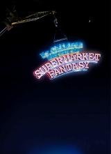 Mr.Childrenの最新ライブDVD『Mr.Children DOME TOUR 2009〜SUPERMARKET FANTASY〜IN TOKYO DOME』