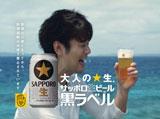 妻夫木聡が爽やかな姿を見せる/『サッポロ生ビール黒ラベル』新CM