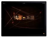 iPadアプリ『情熱の系譜』画面
