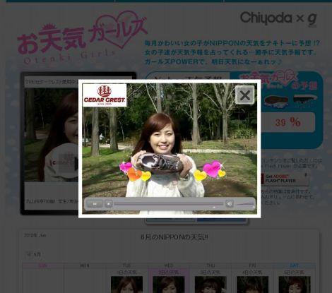 『Chiyoda×Tokyo graffiti お天気ガールズ』動画の様子