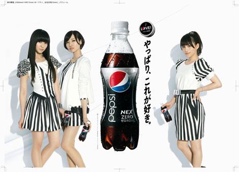 『ペプシネックス』の新イメージキャラクターを務めるPerfume