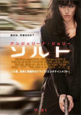 映画『ソルト』新ポスター
