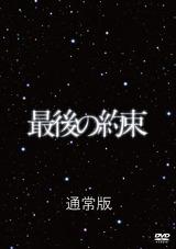嵐主演の新春スペシャルドラマDVD『最後の約束』(フジテレビ)