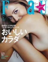 道端ジェシカがセクシーに表紙を飾る6月11日発売の『FRaU』(講談社)
