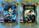 宝島社が780円で発売するDVD『ハリー・ポッターと賢者の石』と、『ハリー・ポッターと秘密の部屋』