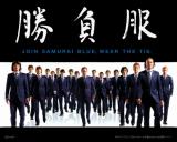 ダンヒルが手掛けたサッカー日本代表公式スーツ「勝負服」(C)dunhill (AFCアジアカップ2011 カタール予選(2010.3月3日)召集メンバー)