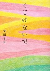 柴田トヨ 『くじけないで』(飛鳥新社)