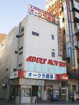 7月末で59年の歴史に幕を下ろすピンク映画専門館・上野オークラ劇場