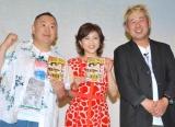 『電波少年』DVD第2弾発売発表会見に出席した(左から)松村邦洋、松本明子、土屋敏男プロデューサー (C)ORICON DD inc.