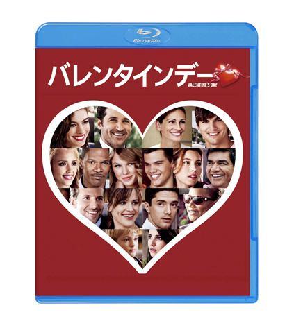 """""""サマーバレンタイン""""でメリーチョコレートとコラボキャンペーンを行っているブルーレイ&DVD『バレンタインデー』(ワーナー・ホーム・ビデオ)"""