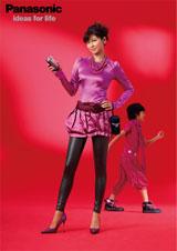 黒のレギンス姿で美脚を披露する森高千里/ハイビジョンムービー『愛情サイズ』(パナソニック)の新広告