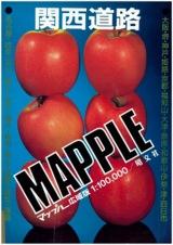 昭文社『Mapple』過去の表紙・関西道路版