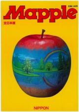 昭文社『Mapple』過去の表紙