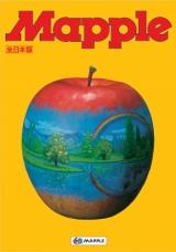 昭文社が9年ぶりに限定復活させたB4サイズの大判道路地図帳『Mapple全日本版』
