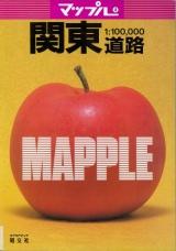 昭文社『Mapple』過去の表紙・関東道路版