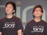 マイクロソフトの検索サービス『Bing』のPRイベントに出席したパンクブーブーの佐藤哲夫と黒瀬純 (C)ORICON DD inc.
