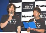 マイクロソフトの検索サービス『Bing』のPRイベントに出席したライセンスの藤原一裕と井本貴史 (C)ORICON DD inc.