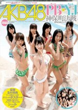 写真集『AKB48 チームPB・チームYJ 神保町決戦 SPECIALムック』(集英社)