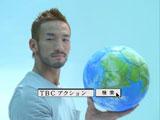地球を模したサッカーボールを持ち笑顔を見せる中田英寿氏/エステティックTBC新CM