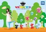 「だっこちゃん」誕生50周年記念商品『VINKYS(ビインキーズ)〜だっこちゃん天使と森のなかまたち〜』イメージビジュアル